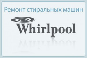 Ремонт стиральных машин Вирпул (Whirpool)