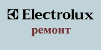Ремонт стиральной машины Электролюкс