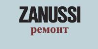 Ремонт стиральных машинок Занусси