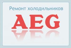 Ремонт холодильников aeg (аег)
