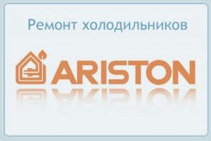 Ремонт холодильников ariston (аристон)