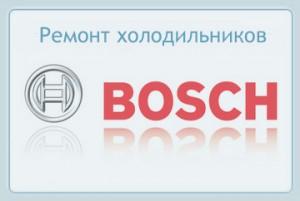 Ремонт холодильников bosch (бош)