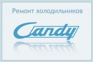 Ремонт холодильников candy (канди)