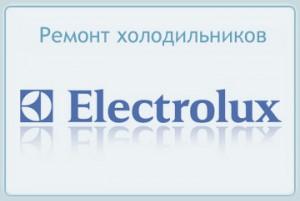 Ремонт холодильников electrolux (электролюкс)