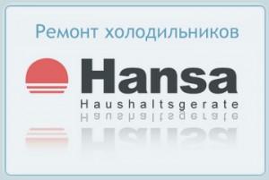 Ремонт холодильников hansa (ханса)