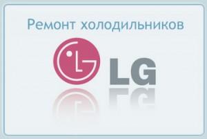Ремонт холодильников lg (эл джи)