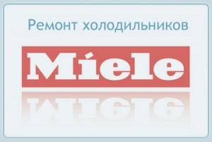 Ремонт холодильников miele (мили)