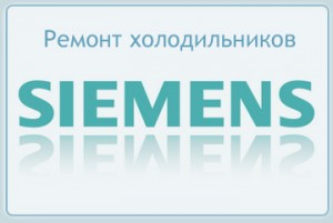 Ремонт холодильников siemens (сименс)