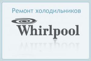 Ремонт холодильников whirpool (вирпул)