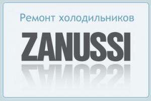 Ремонт холодильников zanussi (занусси)