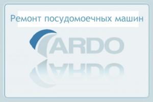 Ремонт посудомоечных машин Ardo (ардо)