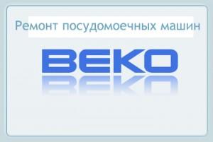 Ремонт посудомоечных машин Beko (беко)
