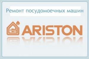 Ремонт посудомоечных машин ariston (аристон)