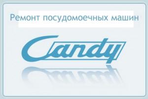 Ремонт посудомоечных машин candy (канди)