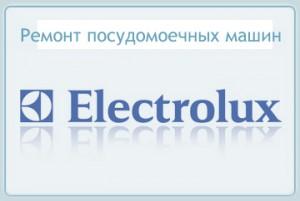 Ремонт посудомоечных машин electrolux (электролюкс)