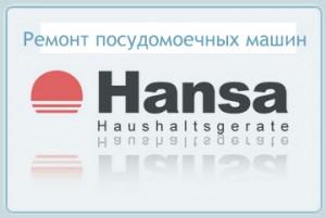 Ремонт посудомоечных машин hansa (ханса)
