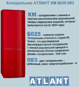 holodilniki-atlant1