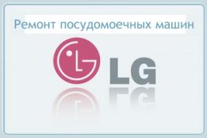 Ремонт посудомоечных машин lg (эл джи)