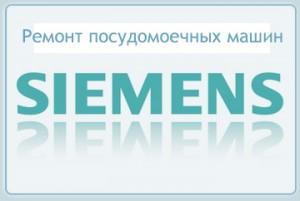 Ремонт посудомоечных машин siemens (сименс)