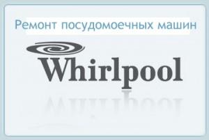 Ремонт посудомоечных машин whirpool (вирпул)