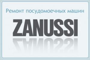 Ремонт посудомоечных машин zanussi (занусси)